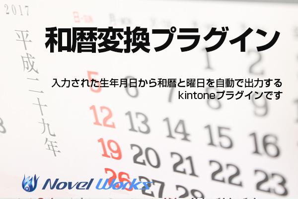 和暦変換kintoneプラグイン