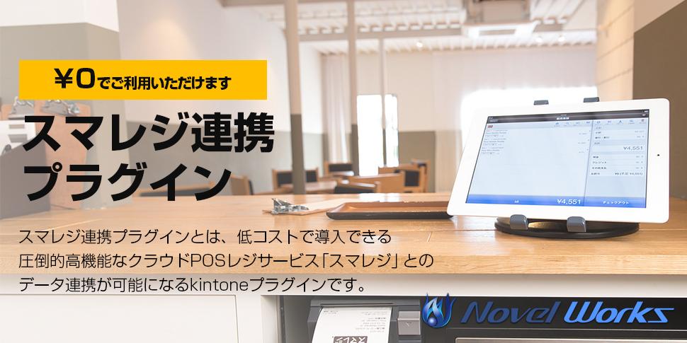 【kintone】スマレジ連携プラグイン