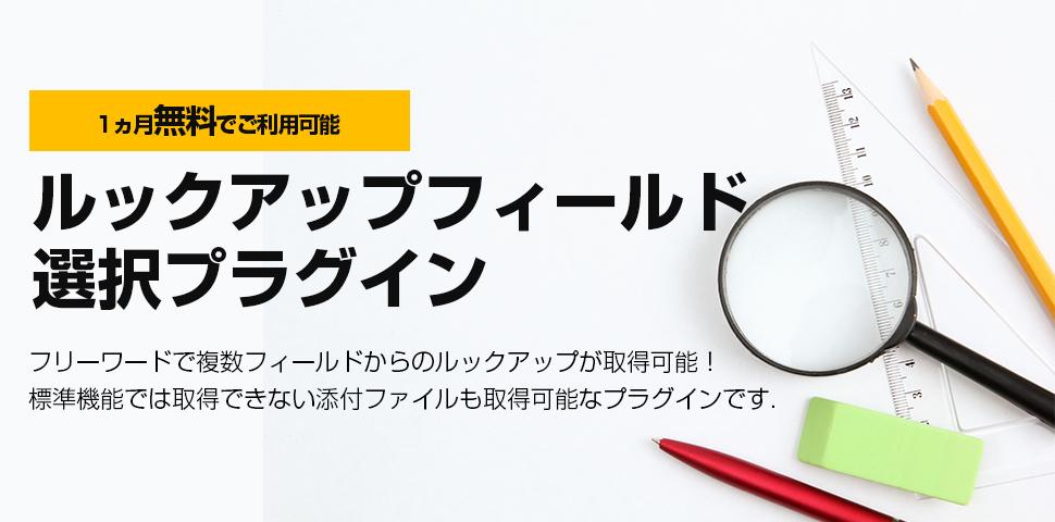 【kintone】ルックアップフィールド選択プラグイン