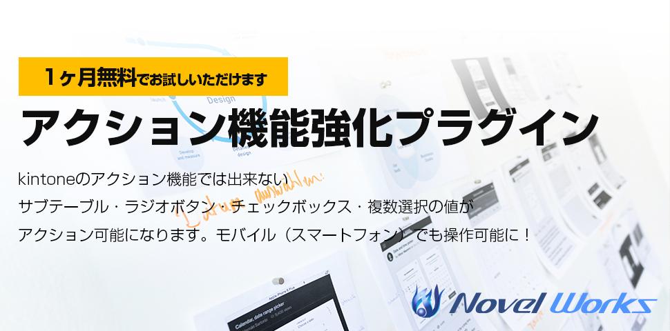 【kintone】アクション機能強化プラグイン~モバイル対応~