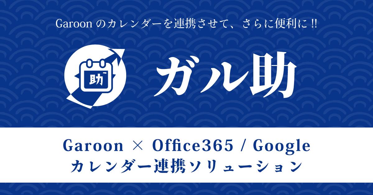 ガル助<br>Garoon×Office365/Google カレンダー連携ソリューション