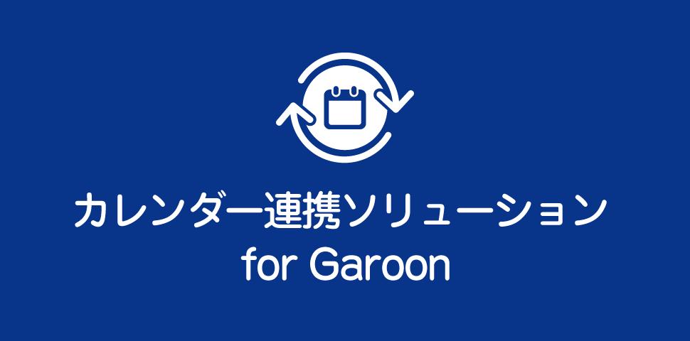 カレンダー連携ソリューション for Garoon<br>(Office365/Googleカレンダー連携)