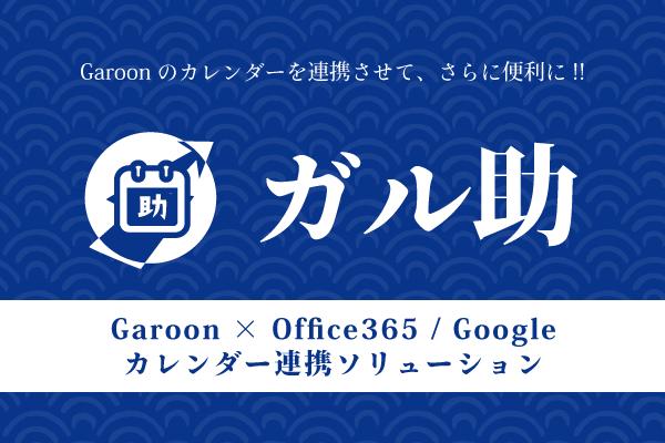 ガル助_Garoon_Office365/Google(Gsuite)カレンダー連携ソリューション