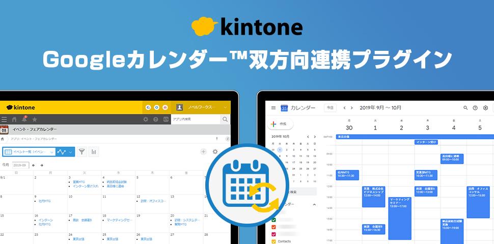 【kintone】Googleカレンダー™双方向連携プラグイン