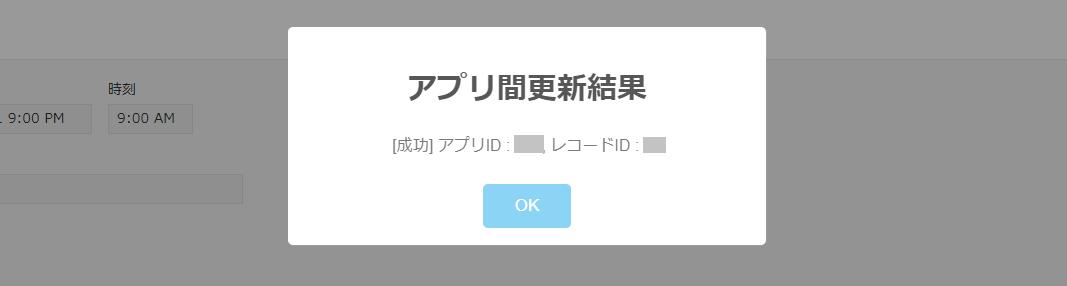 アプリ間更新プラグイン