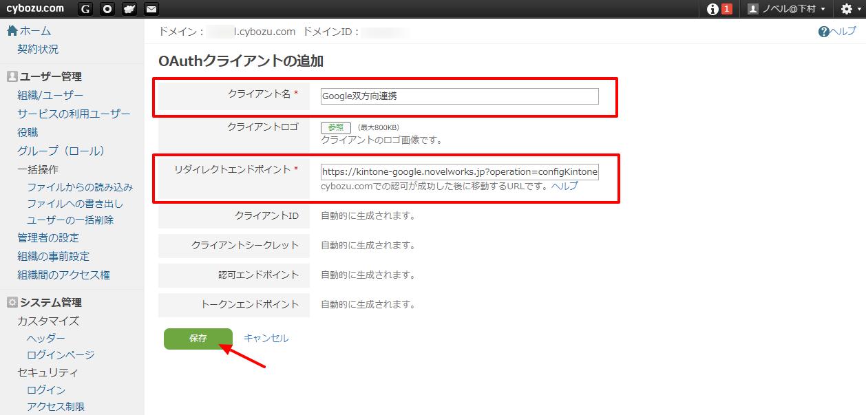 [kintone-google双方向連携]外部連携設定2