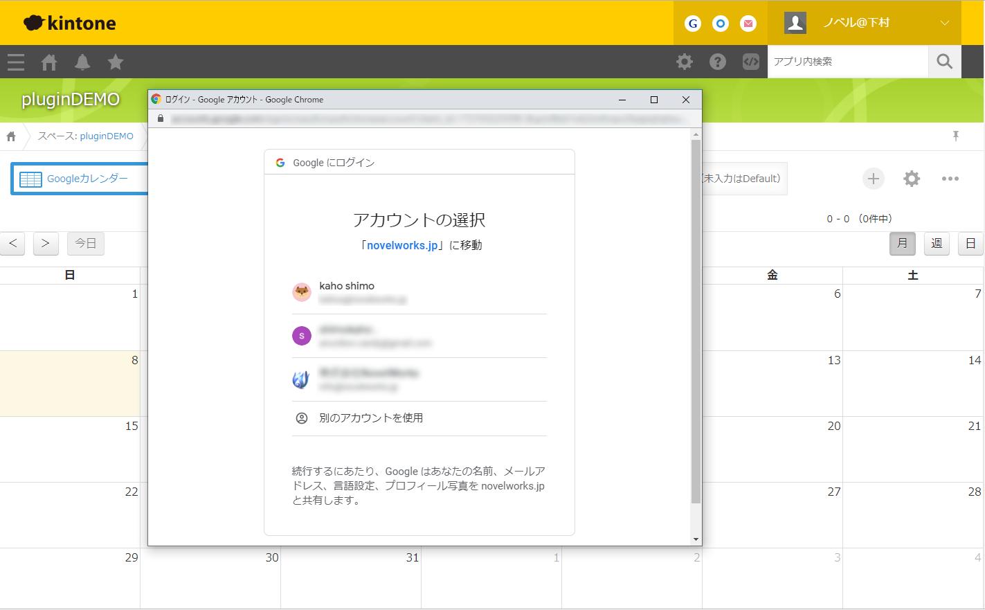 [kintone-google双方向連携]連携設定_google2
