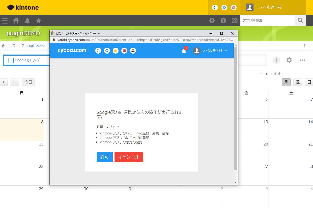 [kintone-google双方向連携]連携設定_kintone1