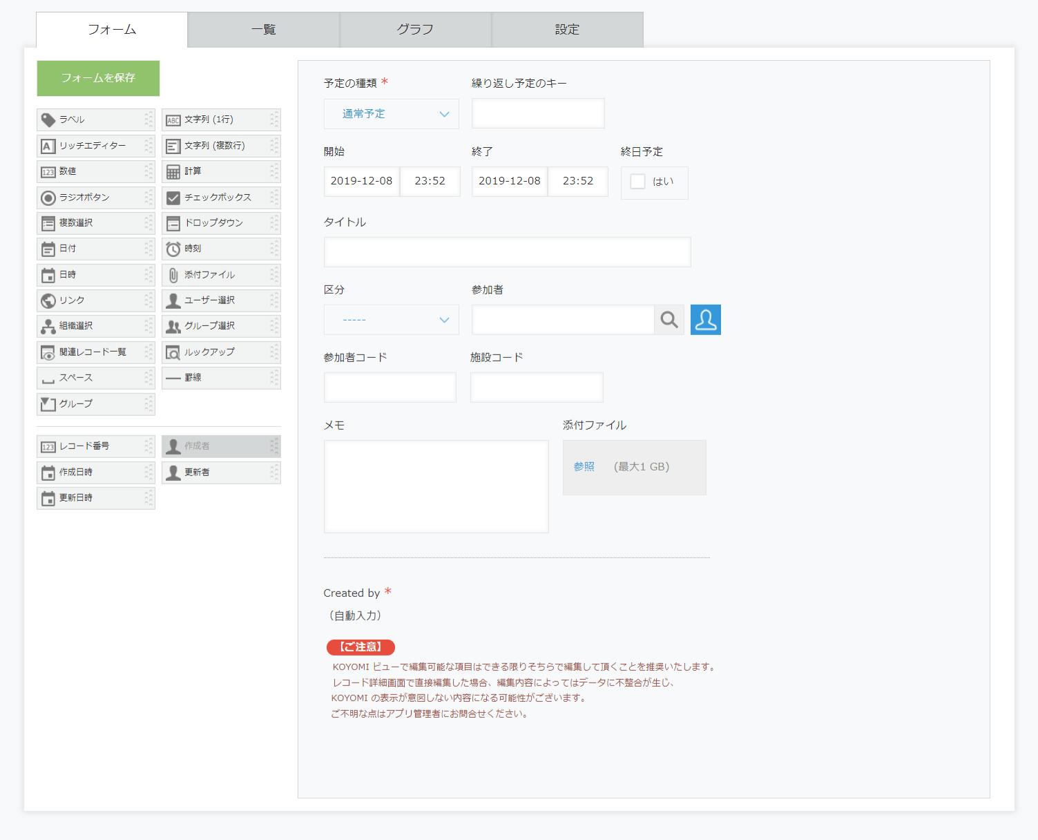 [kintone-google双方向連携]KOYOMIアプリ設定