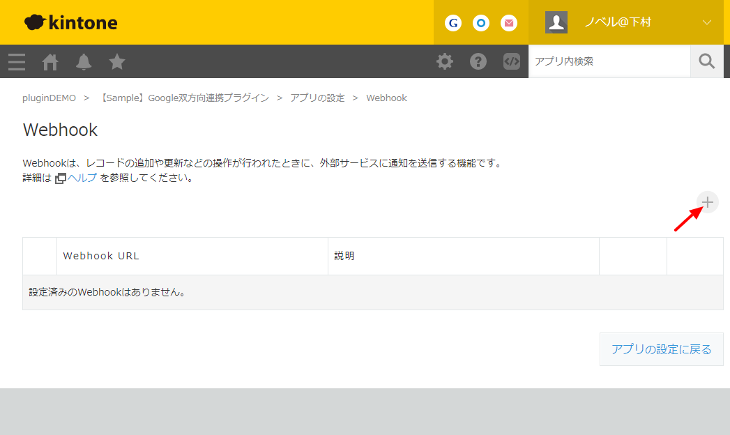 [kintone-google双方向連携]webhook1