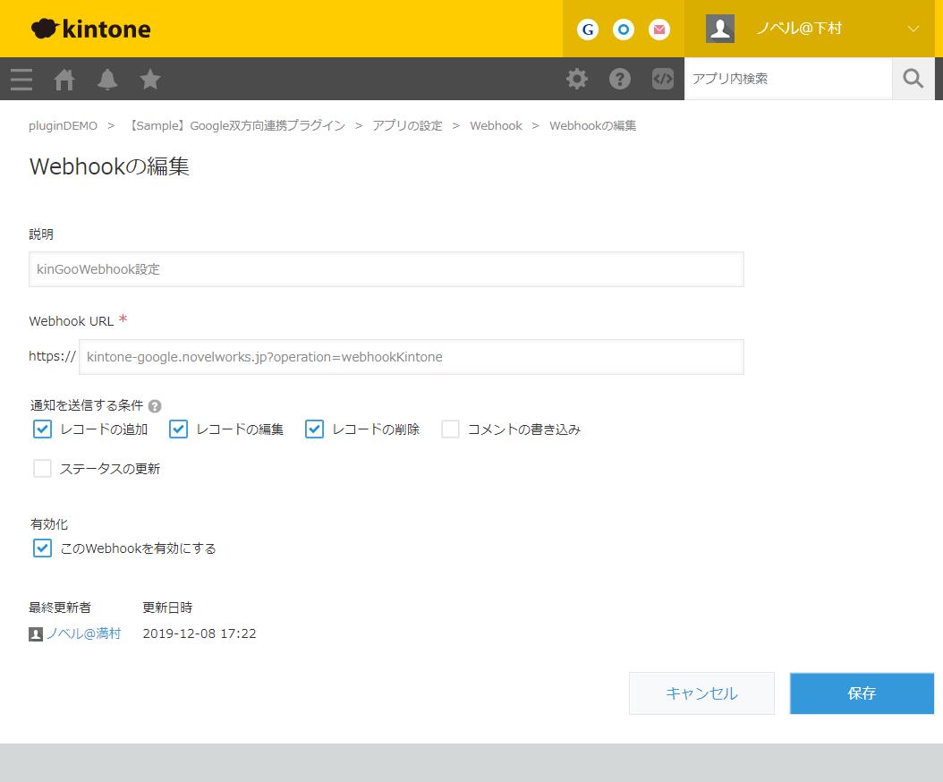 [kintone-google双方向連携]webhook2