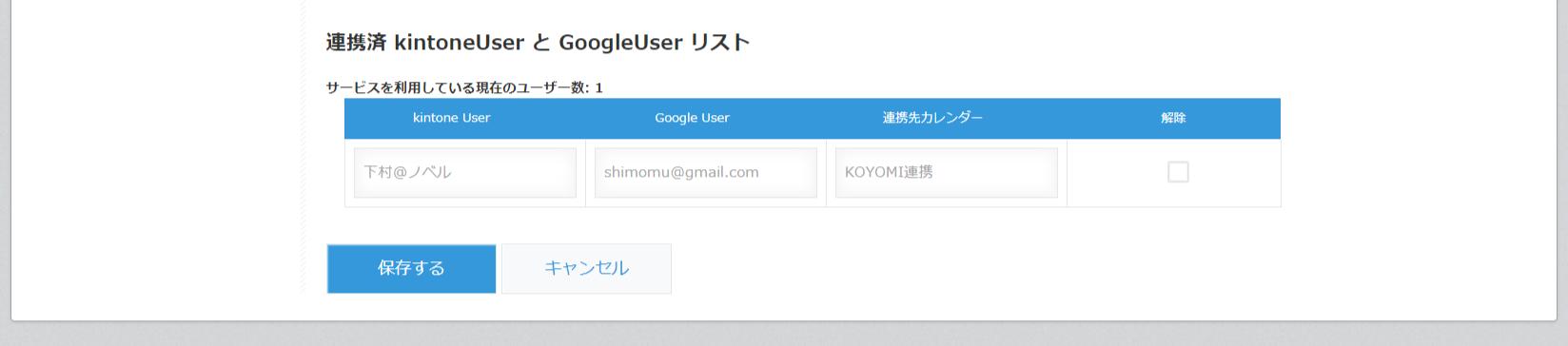 [kintone_googleカレンダー連携プラグイン]KOYOMI_ユーザーリスト