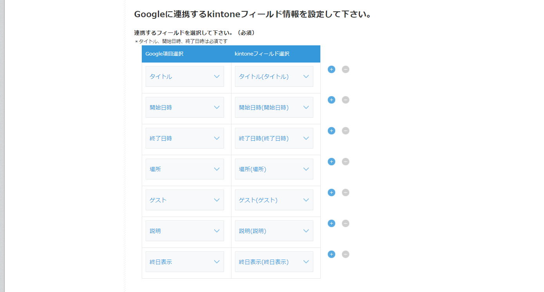 [kintone_googleカレンダー連携プラグイン]
