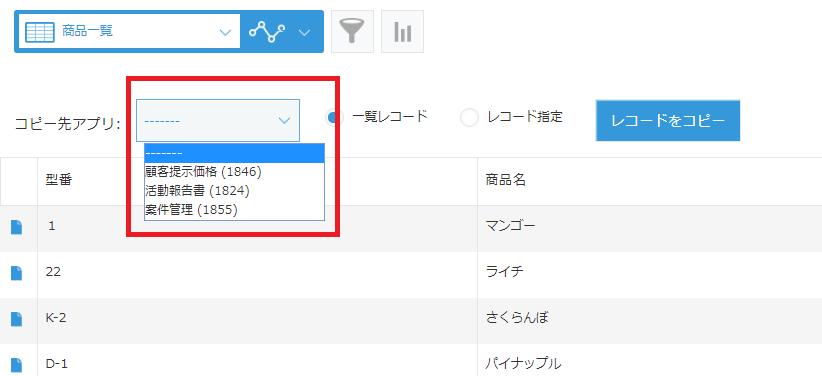 アプリ間コピープラグイン