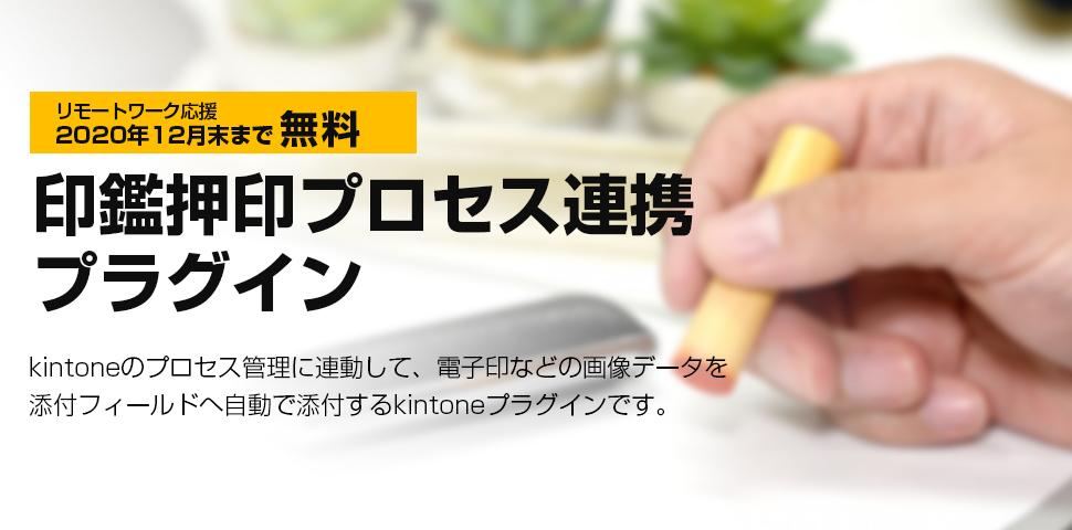 【kintone】印鑑押印プロセス連携プラグイン