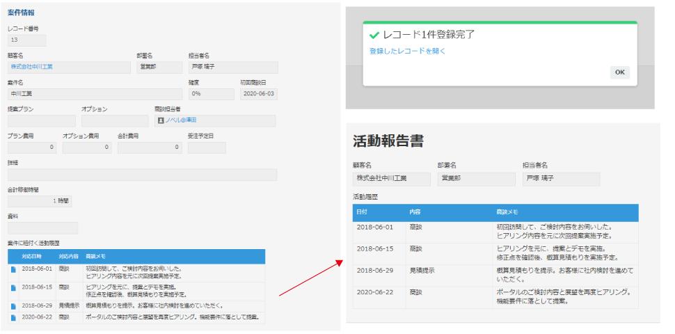 関連レコード⇒サブテーブル登録プラグイン