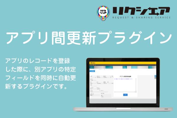 kintone_アプリ間更新プラグイン