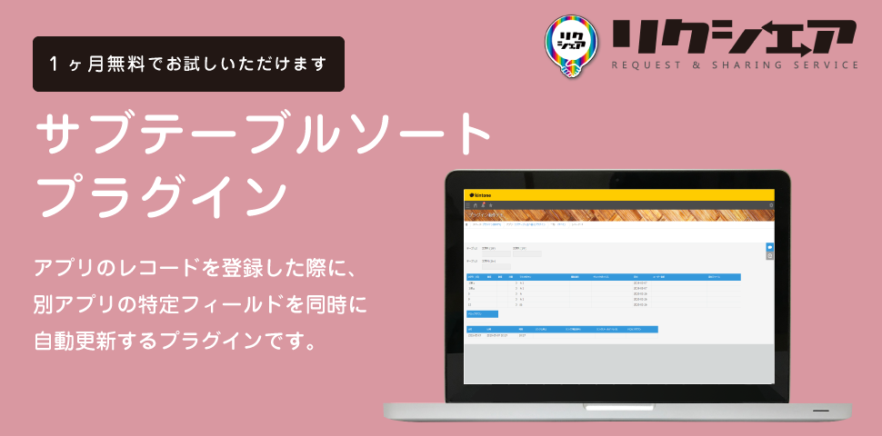 【kintone】サブテーブルソートプラグイン