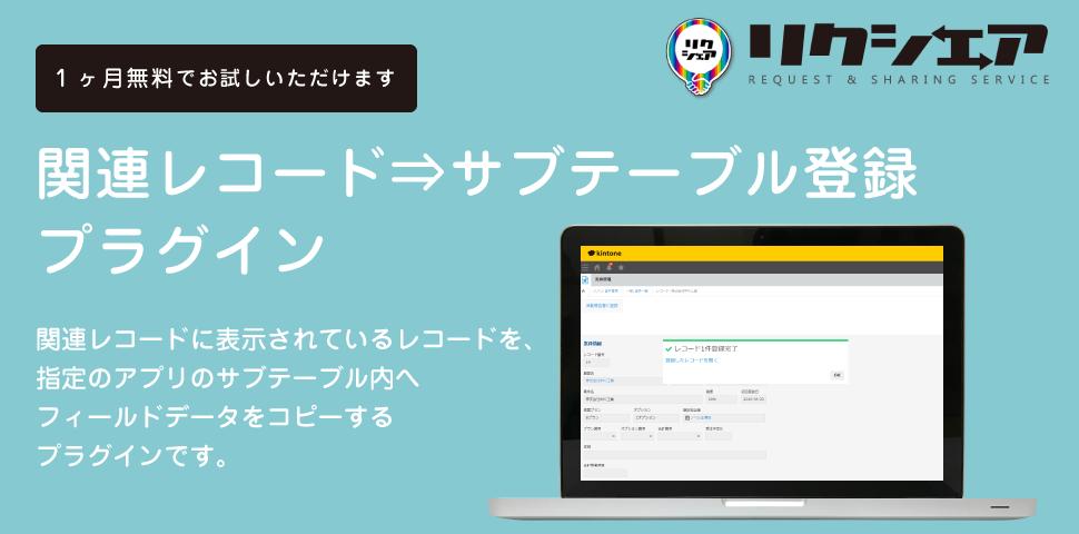 【kintone】関連レコード⇒サブテーブル登録プラグイン