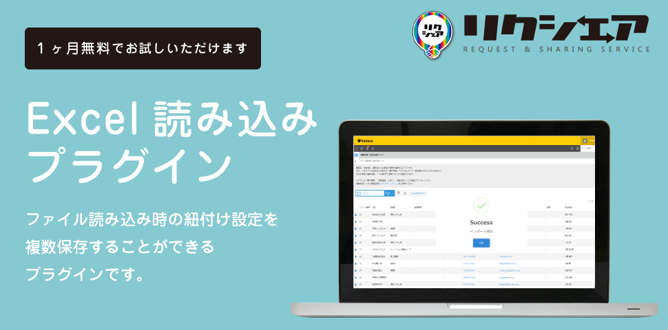 【kintone】Excel読み込みプラグイン