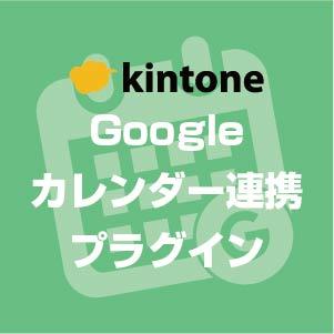 Googleカレンダー™対応連携プラグイン
