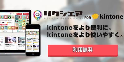 リクシェア for kintone