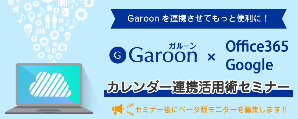 garoon連携セミナー