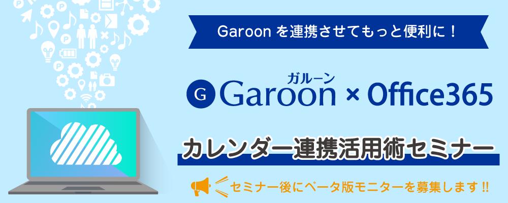 Garoon × Office365カレンダー連携活用術セミナー