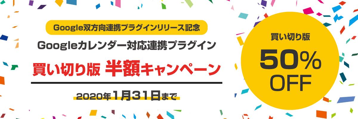 kintone_Googleカレンダープラグインキャンペーンバナー